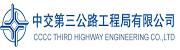 中交第三公路工程局有限公司