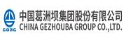中国葛洲坝集团第五工程有限公司