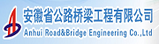 安徽省公路biwei必威工程有限公司