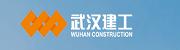 武汉建工集团股份有限公司.png