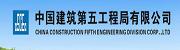 中国建筑第五工程局有限公司.png