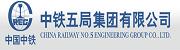 中铁五局第四工程有限责任公司.png