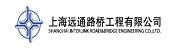 上海远通路桥工程有限公司.png
