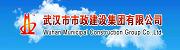 武汉市城建工程有限公司.png
