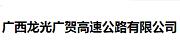 广西龙光广贺高速公路有限公司.png