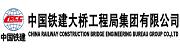 中国铁建大桥工程局集团有限公司.png