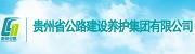 贵州省公路建设养护集团有限公司.png