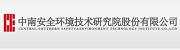 中南安全环境技术研究院股份有限公司.png